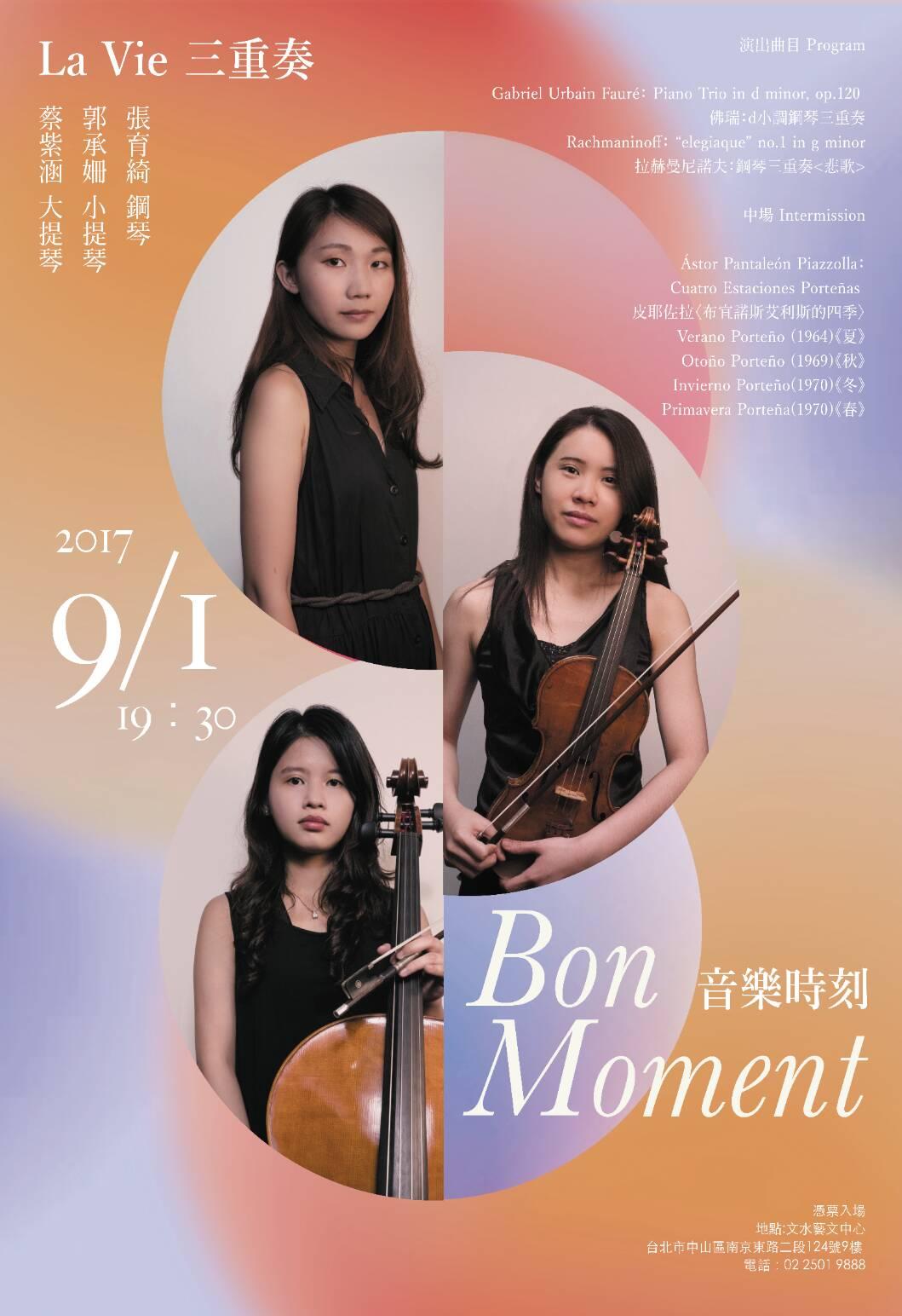 La vie三重奏2017/9/1 水文藝術中心