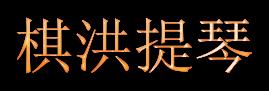 棋洪提琴-大提琴教學 - 棋洪提琴 0937-518-104 丁老師