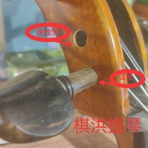 大提琴弦栓