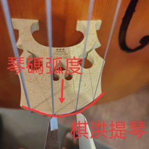 大提琴琴橋